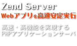 Zend Server Webアプリを高速安定実行