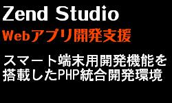 Zend Studio Webアプリ開発支援